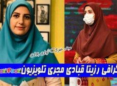 بیوگرافی رزیتا قبادی و همسرش+ ماجرای ممنوع التصویری رزیتا قبادی چیست؟