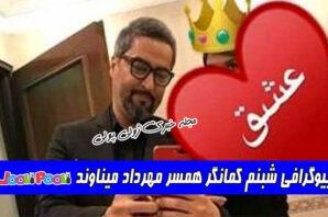 بیوگرافی شبنم کمانگر+ شبنم کمانگر همسر مهرداد میناوند کیست؟