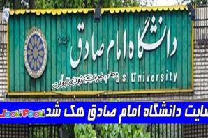 سایت دانشگاه امام صادق هک شد+ ماجرای هک شدن سایت دانشگاه امام صادق