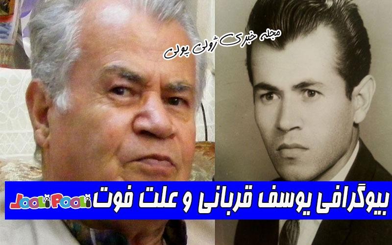 بیوگرافی یوسف قربانی بازیگر+ یوسف قربانی بازیگر پیشکسوت درگذشت