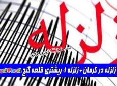 خبر زلزله در کرمان+زلزله ۴ ریشتری قلعه گنج