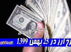 نرخ ارز در ۲۵ بهمن ۱۳۹۹