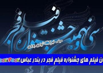 اکران فیلم های جشنواره فیلم فجر در بندر عباس