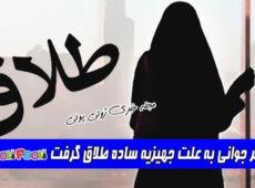 دختر جوانی به علت جهیزیه ساده طلاق گرفت