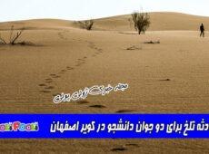 حادثه تلخ برای دو جوان دانشجو در کویر اصفهان