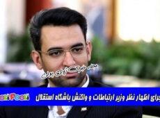 ماجرای اظهار نظر وزیر ارتباطات و واکنش باشگاه استقلال