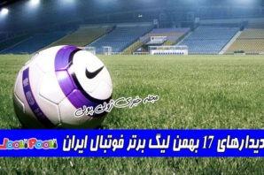 دیدارهای ۱۷ بهمن لیگ برتر فوتبال ایران