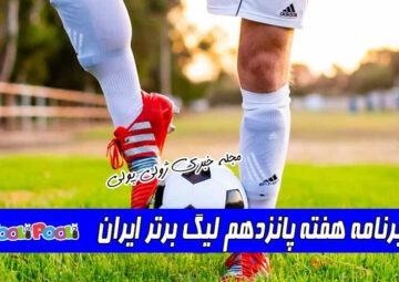 برنامه هفته پانزدهم لیگ برتر ایران