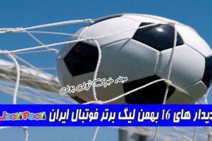 دیدار های ۱۶ بهمن لیگ برتر فوتبال ایران