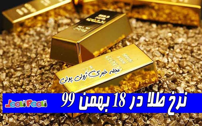 نرخ طلا در ۱۸ بهمن ۹۹