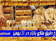 نرخ دقیق طلای بازار در ۲۱ بهمن