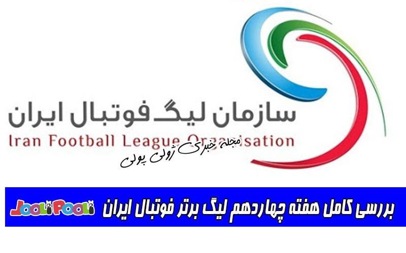 بررسی کامل هفته چهاردهم لیگ برتر فوتبال ایران
