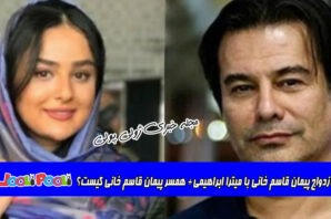 ازدواج پیمان قاسم خانی با میترا ابراهیمی+ همسر پیمان قاسم خانی کیست؟