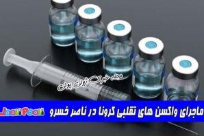 ماجرای واکسن های تقلبی کرونا در ناصر خسرو