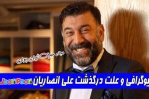 علی انصاریان درگذشت+ بیوگرافی علی انصاریان و همسرش