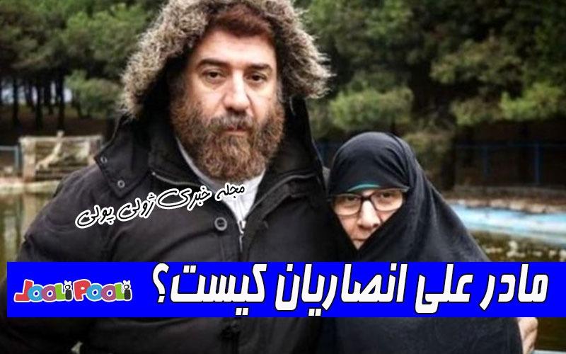 مادر علی انصاریان کیست؟ + ننه علی مادر علی انصاریان کیست؟