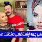 بیوگرافی عاطفه کرمانی چهره اینستاگرامی