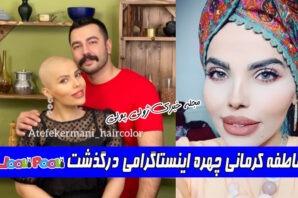 عاطفه کرمانی کیست؟+ عاطفه کرمانی چهره اینستاگرامی درگذشت