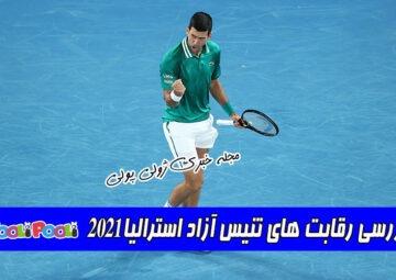 بررسی رقابت های تنیس آزاد استرالیا۲۰۲۱