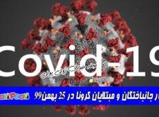 آمار جانباختگان و مبتلایان کرونا در ۲۵ بهمن۹۹