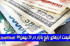 قیمت ارزهای رایج بازار در ۲۰ بهمن۹۹
