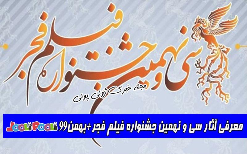 معرفی آثار سی و نهمین جشنواره فیلم فجر+بهمن۹۹