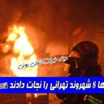 آتشنشان ها 8 شهروند تهرانی را نجات دادند