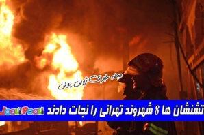 آتشنشان ها ۸ شهروند تهرانی را نجات دادند
