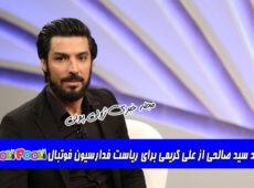 تمجید سید صالحی از علی کریمی برای ریاست فدارسیون فوتبال