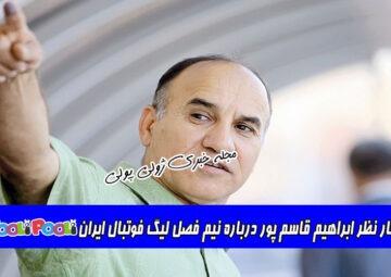 اظهار نظر ابراهیم قاسم پور درباره نیم فصل لیگ فوتبال ایران