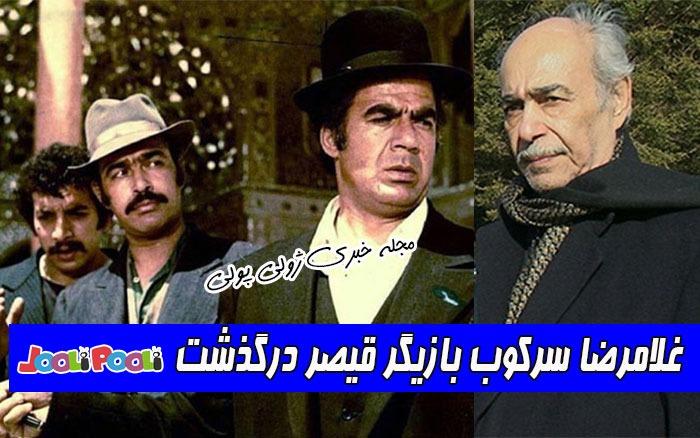 غلامرضا سرکوب بازیگر قیصر درگذشت