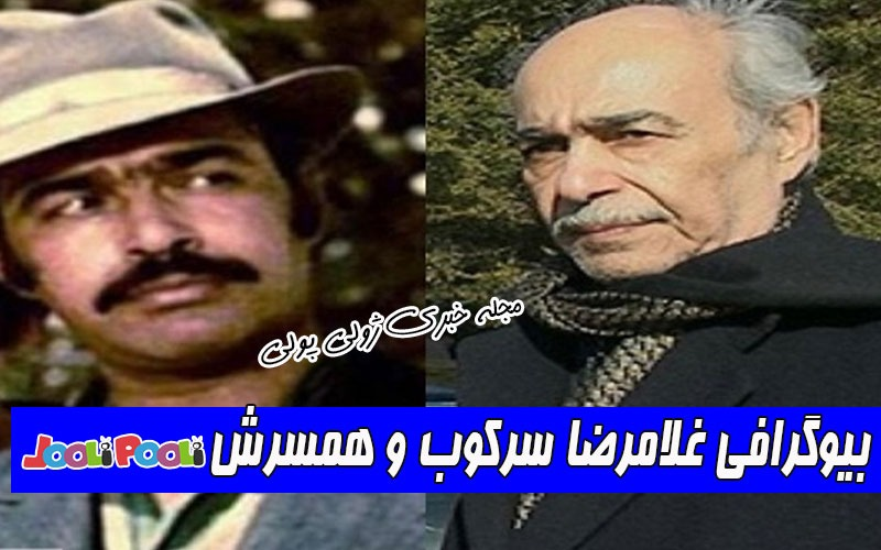 بیوگرافی غلامرضا سرکوب و همسرش+ غلامرضا سرکوب درگذشت