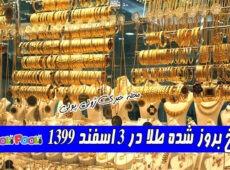 نرخ بروز شده طلا در ۳ اسفند ۱۳۹۹