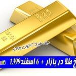 آخرین نرخ طلا در بازار + 6 اسفند1399