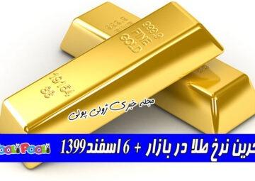 آخرین نرخ طلا در بازار + ۶ اسفند۱۳۹۹