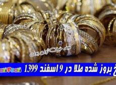 نرخ بروز شده طلا در ۹ اسفند ۱۳۹۹