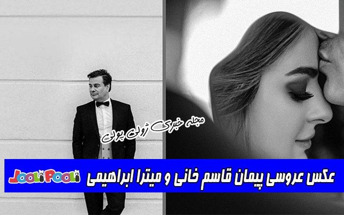 عکس عروسی پیمان قاسم خانی و میترا ابراهیمی