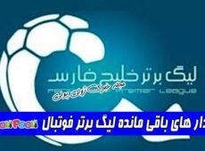 دیدار های باقی مانده لیگ برتر فوتبال