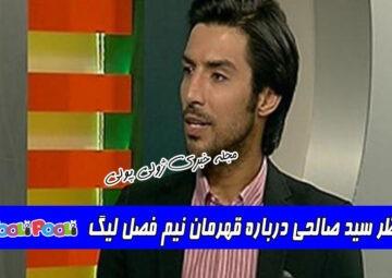 نظر سید صالحی درباره قهرمان نیم فصل لیگ