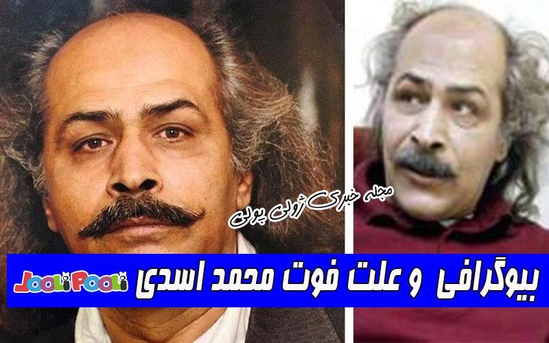 بیوگرافی محمد اسدی+ علت فوت محمد اسدی بازیگر