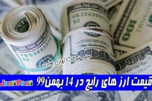 قیمت ارز های رایج در ۱۴ بهمن۹۹