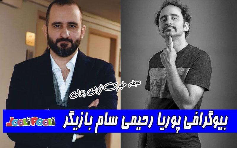 بیوگرافی پوریا رحیمی سام و همسرش+ برنده سیمرغ بهترین بازیگر مکمل مرد