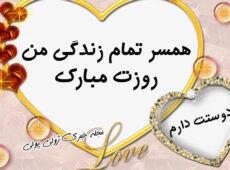 عکس تبریک روز زن به همسر+ عکس پروفایل تبریک روز زن به همسر