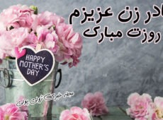 عکس تبریک روز مادر به مادر زن+ عکس پروفایل مادر زن به مادر زن