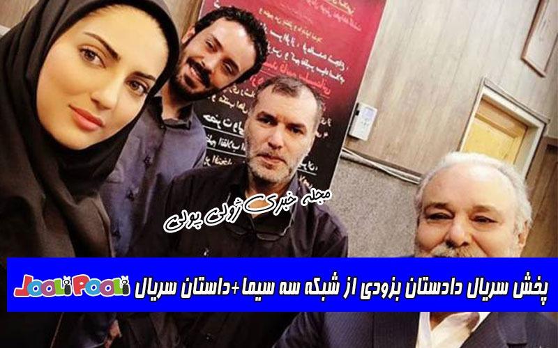 پخش سریال دادستان بزودی از شبکه سه سیما+داستان سریال