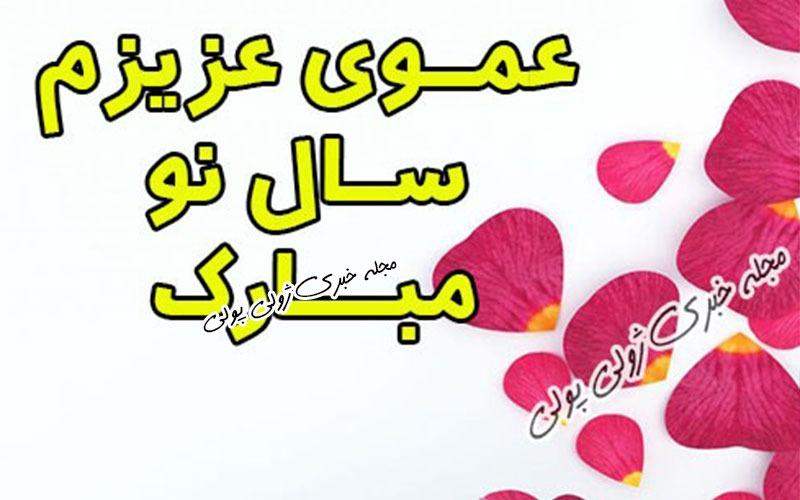 عکس تبریک عید به عمو+ عمو جان عیدت مبارک