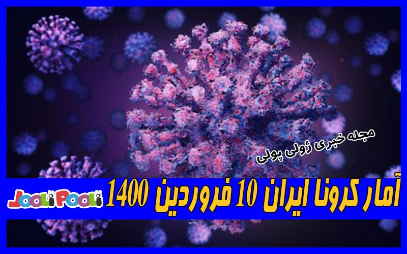 آمار کرونا ایران ۱۰ فروردین ۱۴۰۰