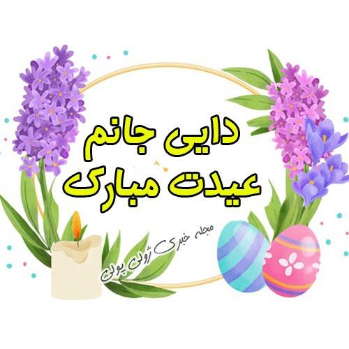 دایی جانم عیدت مبارک