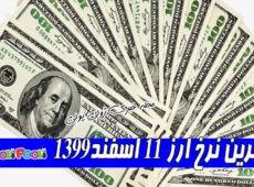 آخرین نرخ ارز ۱۱ اسفند۱۳۹۹