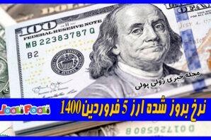 نرخ بروز شده ارز ۵ فروردین۱۴۰۰